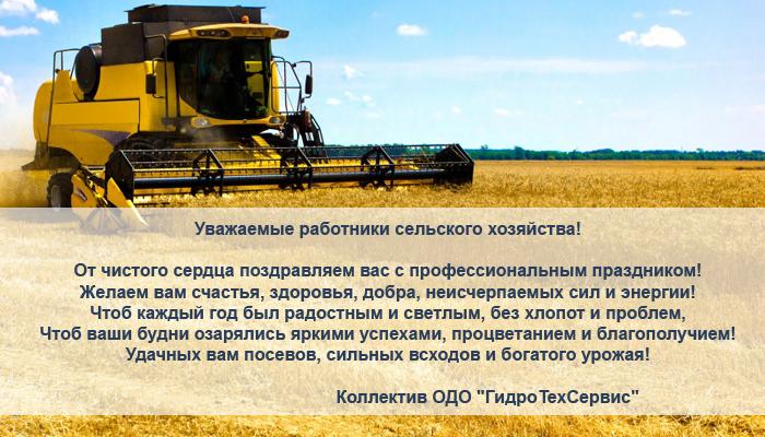 Поздравления глав работников сельского хозяйства